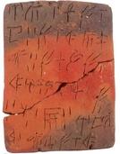 Πήλινη πινακίδα με Γραμμική Α' γραφή από το λόφο Καστέλι στην πόλη των Χανίων (περ. 1450 π.Χ.).