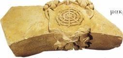 Τμήμα τοξωτού υπερθύρου με το οικόσημο της οικογένειας Molin. (ΣΥΛΛΟΓΗ 13ης ΕΦΟΡΕΙΑΣ ΒΥΖΑΝΤΙΝΩΝ ΑΡΧΑΙΟΤΗΤΩΝ)