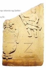 Οικόσημο της οικογένειας των Τζαγκαρόλων. (ΣΥΛΛΟΓΗ 13ης ΕΦΟΡΕΙΑΣ ΒΥΖΑΝΤΙΝΩΝ ΑΡΧΑΙΟΤΗΤΩΝ)